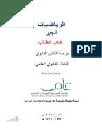 الجبر - الهيئة السورية للتربية و التعليم