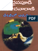 CheekatloChiruDeepam by Yeddanapudi (1)
