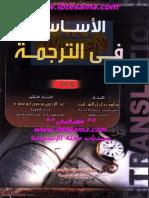 الأساس في الترجمة- سامي خليل الشاهد و أبو سعدة