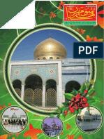 November 2015 Mahnama Sohney Maherban Sialkot Pakistan