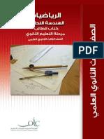 الهندسة التحليلية - الهيئة السورية للتربية و التعليم