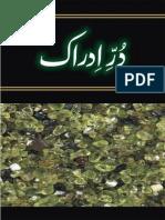 Durr e Idrak by Abul Hassan Wahid Razavi