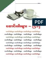 Burmese Articles - 41