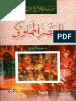 موسوعة التاريخ الإسلامي - العصر المملوكي.pdf