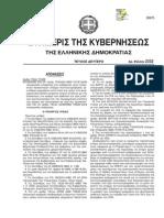 ΦΕΚ Β' 2332 30/10/2015 Καθιέρωση νέων ελάχιστων ποσοστιαίων στόχων συνταγογράφησης γενοσήμων φαρμάκων