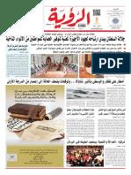 Alroya Newspaper 02-11-2015