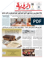 Alroya Newspaper 02-11-2015