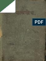 Dasa Bodha Marathi to Hindi Translation 1930 - Samartha Ramdas Swami_Part1