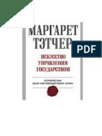margaret tetcher - iskusstvo upravlenia gosudarstvom