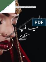 Dulhan M (Iqbalkalmati.blogspot.com)