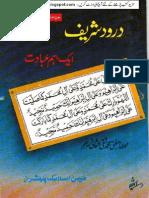 Darood Sh a E (Iqbalkalmati.blogspot.com)