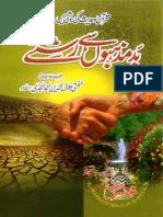 Badmazhabon Sey Rishtey Dari by Mufti Jalal Uddin Amjadi