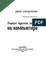 Баловсяк Н.В.  - Реферат, Курсовая, Диплом На Компьютере. Популярный Самоучитель