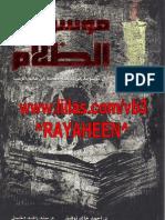احمد خالد توفيق وسند دخيل..موسوعة الظلام..الجزء الاول