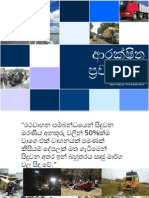 Defensive Driving - Sinhalese New