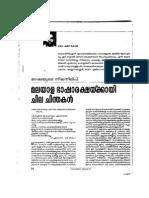 മലയാളഭാഷയുടെ വീണ്ടെടുപ്പിനായി *  Reinventing Malayalam Language