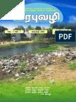 Marabhuvazhi September