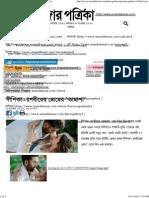 Picture Gallery of Film Tamasha Dgtl - Anandabazar
