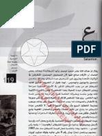 احمد خالد توفيق وسند دخيل..موسوعة الظلام..الجزء الثانى
