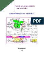 1 Turanov h t Bondarenko a n Vlasova n v Kreplenie Gruzov v Va.pdf1