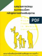 รายงานสรุปผลการประชุมพัฒนากรอบเนื้อหาหลักสูตรการสร้างเสริมสุขภาพ
