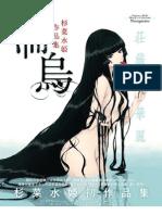 Sugina Miki Nuregarasu