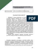 Spremnost Za Reagovanje Na Prirodnu Katastrofu - Pregled Literature