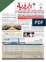 Alroya Newspaper 04-11-2015