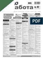 Aviso-rabota (DN) - 42/228/