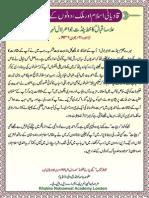 Iqbal's Letter to Nehru (About Qadiyaniat)