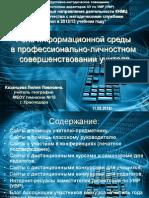 3. Информационная Среда-2012