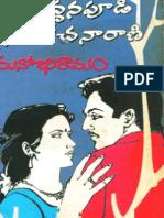 Manobhiram by Yeddanapudi