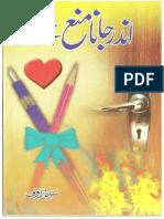 Andar Jana Manna Hy (Islamic Literature)