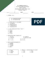 2015年KSSR 五年级历史试卷