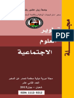 مجلة تطوير العلوم الاجتماعية