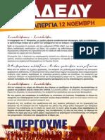 Ανακοίνωση 24ωρη Απεργία ΑΔΕΔΥ 12 Νοεμβρίου