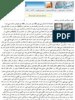 Roznama Ausaf - Ishq e Rasool saaw Mein Doba Huwa Zaid Hamid 24 March 2010