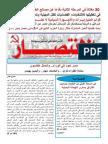 جريدة الانتصار -العدد 247 نوفمبر 2015