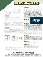 Daido Special 825