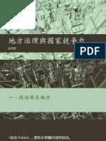 地方治理與國家競爭力(104年版)