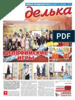 Газета Неделька №44 (1028)
