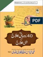 40 Rohani (Iqbalkalmati.blogspot.com)