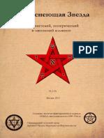 Plameneyuschaya Zvezda 9