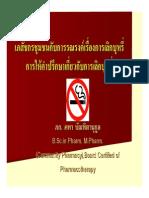 เทคนิคการเลิกบุหรี่ อุบล 250114.pdf