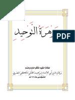 متن جوهرة التوحيد (Jawharat al-Tawhid)
