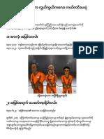 Burmese Tract 5 Easy Save