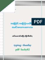 ခင္ေမာင္တိုး(မိုးမိတ္) - အျမင္အၾကားပါဗ် လင္မယားဟာသ.pdf