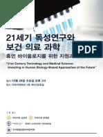 국회토론회 발표자료 종합 Korea General Assembly Forum