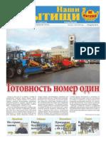"""Газета """"Наши Мытищи"""" №44(269) от 07.11.2015"""