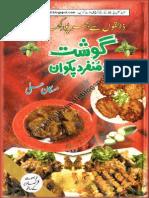Gosht K M P (Iqbalkalmati.blogspot.com)